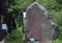 台湾青山瀑布步道